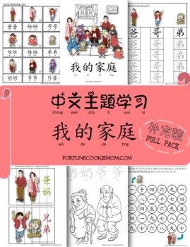 Family Pre-K/Kindergarten FULL Pack (Simplified Chinese with Pinyin)