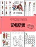 Family Pre-K/Kindergarten FULL Pack (Traditional Chinese)