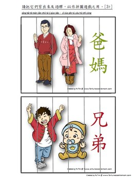 Family Pre-K/Kindergarten FULL Pack (Traditional Chinese with Pinyin)