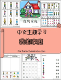Family Pre-K/Kindergarten Pack (Simplified Chinese)