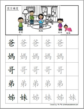 Family Pre-K/Kindergarten Pack (Traditional Chinese)