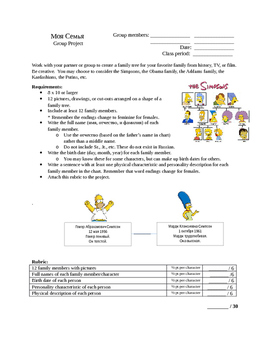 Family Tree- Group Project for World Languages