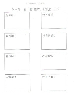 Family Unit in Chinese