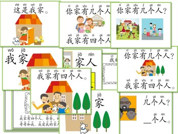 Family in Chinese 这是谁?-家人主题教学(简体)