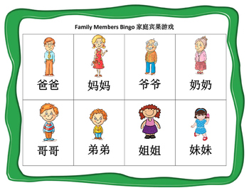 Mandarin Family member bingo game (家庭成员宾果游戏)