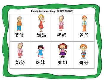 Mandarin Family member bingo game (家庭成员宾果游戏)