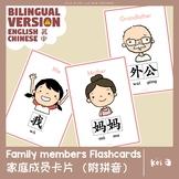 Family members Flashcards with pinyin (ENG/CHI) 家庭成员卡片 附拼音(双语-英/中)