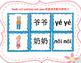 Mandarin Family members matching cards game (家庭成员配对卡片)