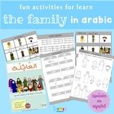 Family members unit (Arabic)