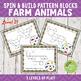 Farm Animals Pattern Blocks Spin and Build