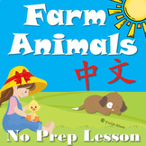 Farm Animals in Chinese