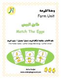 Farm Unit - Match the Eggs