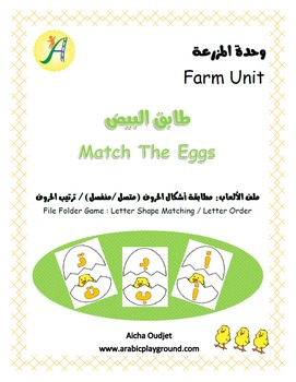 Farm Unit - Match the Eggs