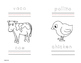 Farm animals mini book / Mini libro sobre los animales de la granja