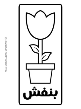 Farsi Colors Flower Printables (High Resolution)