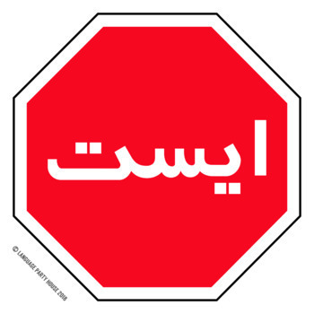 Farsi Stop Sign with Authentic Looking Traffic Script