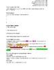 Fast Narrative Writing Unit (Summative)