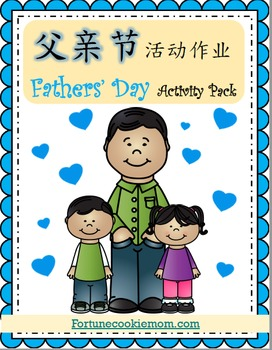 Fathers' Day Activity Pack {Simplified Chinese}