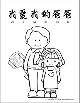 Fathers' Day Activity Pack {Simplified Chinese with Pinyin}