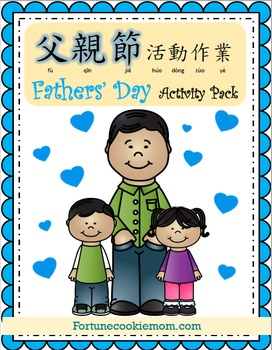 Fathers' Day Activity Pack {Traditional Chinese with Pinyin}
