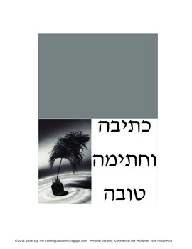 Feast of Trumpets - Yom Teruah - Greeting Cards