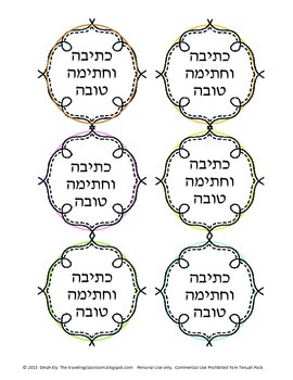 Feast of Trumpets - Yom Teruah -Jewish High Holy Days-Pencil Topper Kit