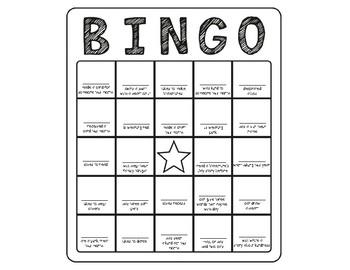 February Bingo Freebie