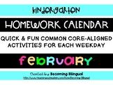 February Kindergarten Homework Calendar *Common Core Aligned*