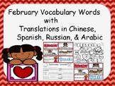 February Vocabulary with Translations in Chinese, Spanish, Arabic & Russian