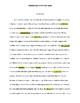 Federalist Era Vocabulary Mad-libs type worksheet
