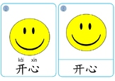 Feelings Chinese Flashcards - 性情字卡