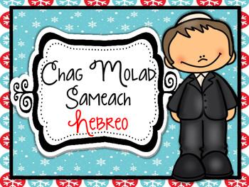 """Feliz Navidad en diferentes Idiomas """"Posters"""""""