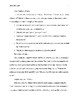 Financial Accounting Lesson Plan