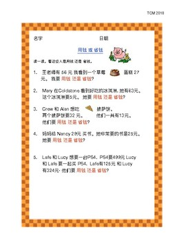 Financial Literacy- Spending or Saving in Chinese