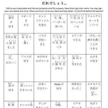 Find Someone Who... Game (for Japanese classes)