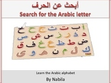 Find the arabic letter/ ابحت عن الحرف