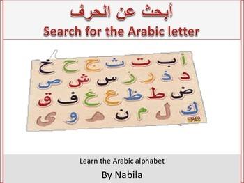 Find the arabic letter/ ابحت عن الحرف