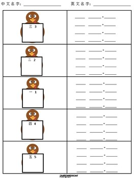 Finding Feathers: Matching Chinese Numbers With Addition/Subtraction Worksheet