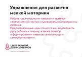 Fine Motor Skills RUS