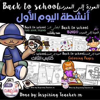 Back to School Activities - أنشطة العودة إلى المدرسة