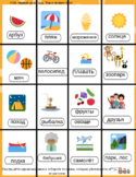 First Day (week) of School. Vocabulary cards in Russian.