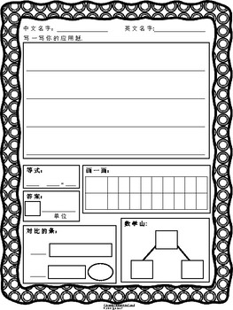 First Grade Chinese Word Problem Worksheet