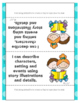 Common Core Standards Posters 1st Grade ELA {I Can Stateme