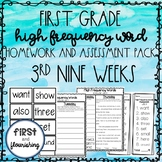 First Grade High Frequency Word Homework and Assessments (3rd Nine Weeks)