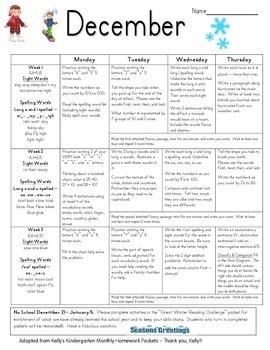 First Grade Homework - December - Supports SRA Imagine It! & EnVision Math