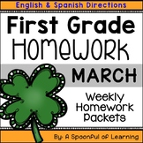 First Grade Homework - March (English and Spanish Directions)