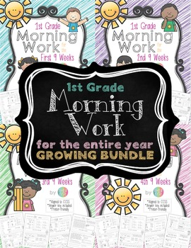 First Grade Morning Work GROWING BUNDLE Reading Street Supplement
