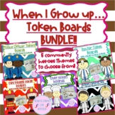 First/Then Token Board- WHEN I GROW UP... BUNDLE!! 5 COMMU