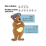 First Words in Mandarin Chinese, vocabulary with Bosley Bear