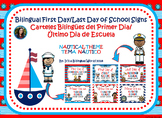 First and Last Days of School Signs Nautical-Theme Bilingual